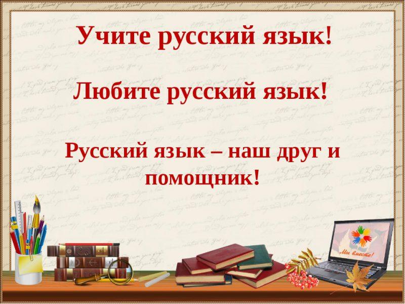 что значит русский язык