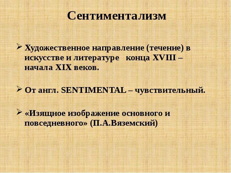 Что такое сентиментализм?