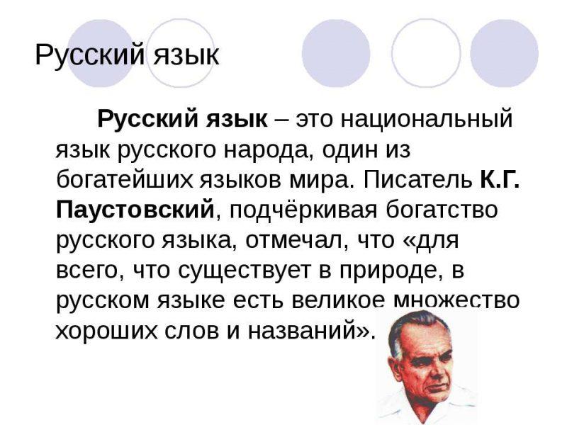 Значение русского языка