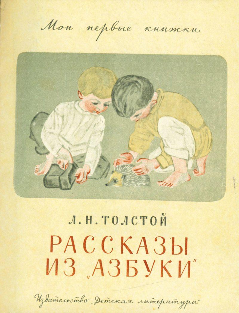 детские рассказы Льва Толстого
