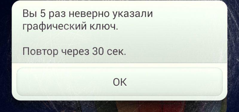 30 секунд