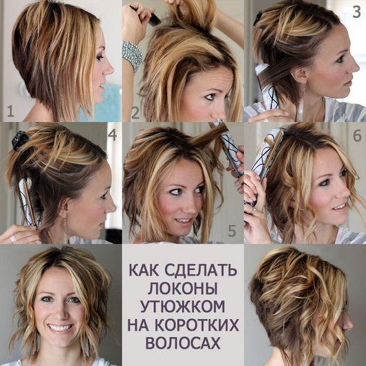 как сделать локоны на короткие волосы