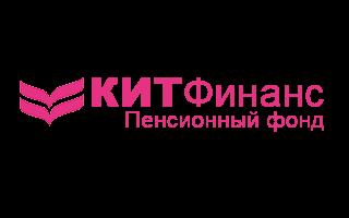 ЗАО «КИТ Финанс НПФ»