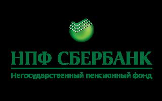 АО «НПФ Сбербанка»