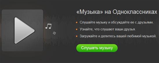музыка одноклассники