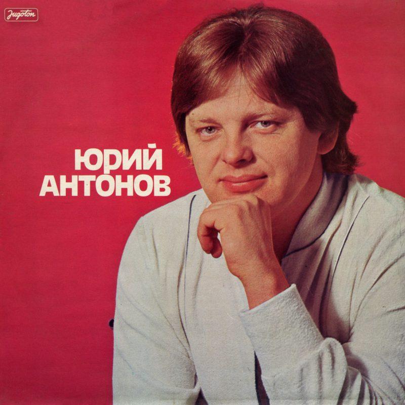 Возраст Юрия Антонова
