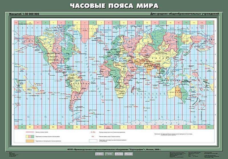 Сколько часовых поясов в мире