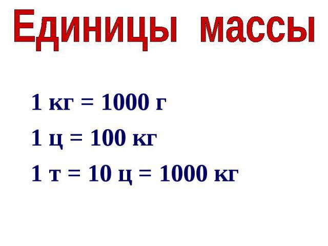 Сколько центнеров в 1 тонне в России