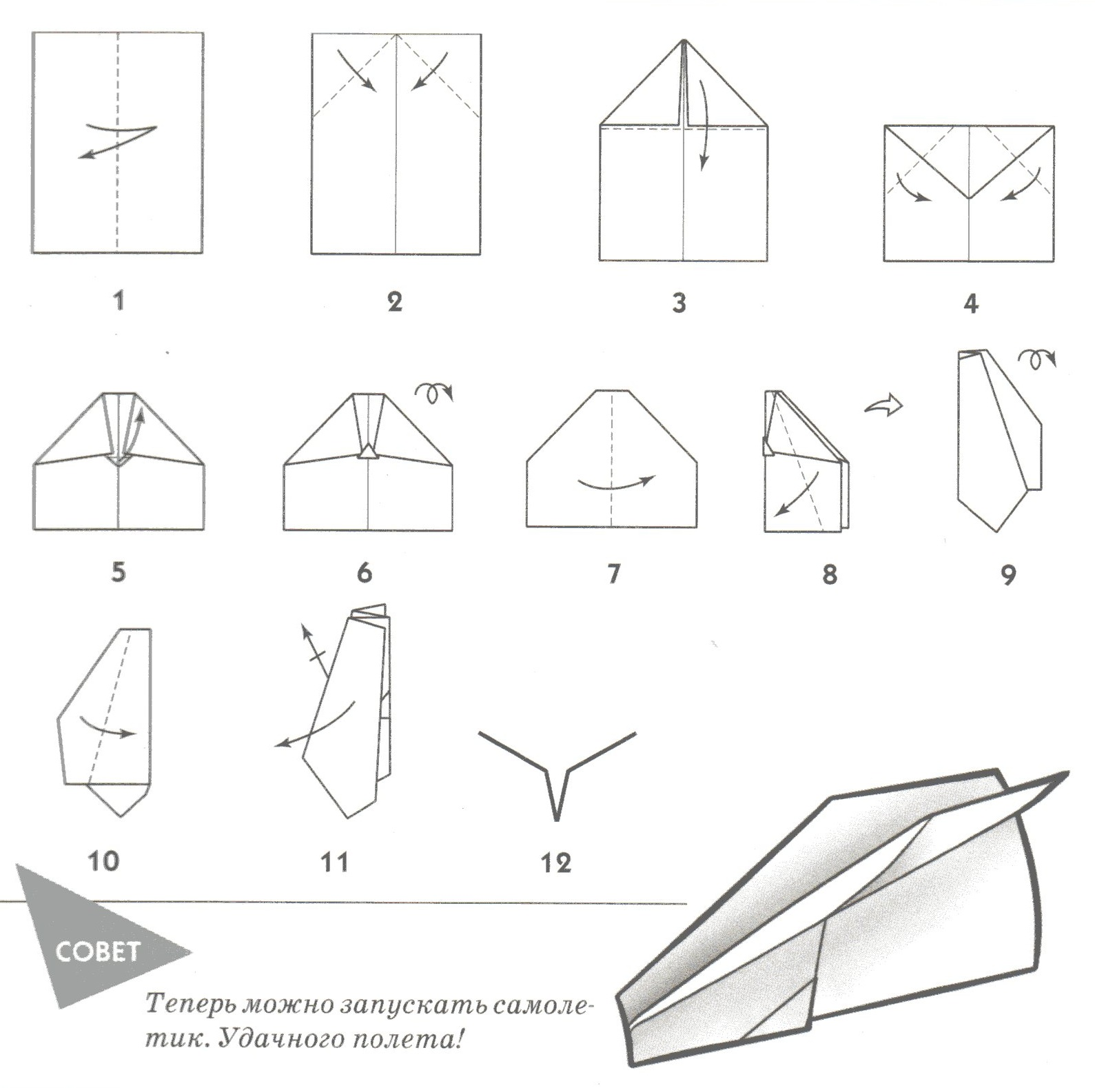 еще самолеты из бумаги картинки сколько надо похудеть