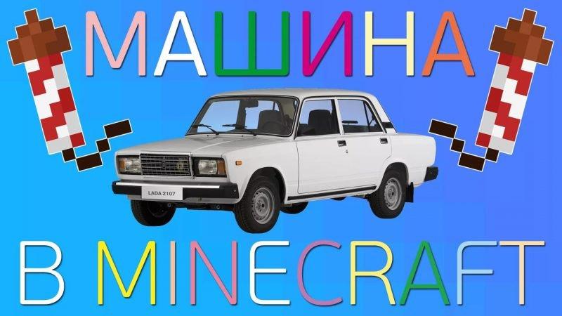 Машина Майнкрафт