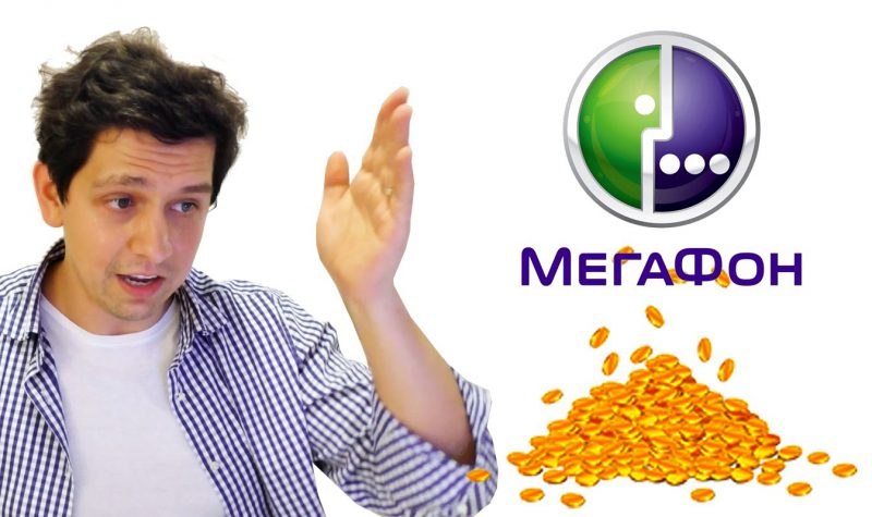 Отключаем подписки Мегафон