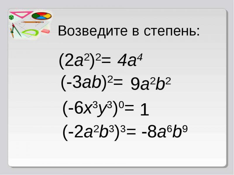 решение примеров