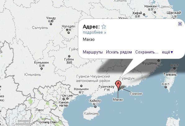 Где находится Макао