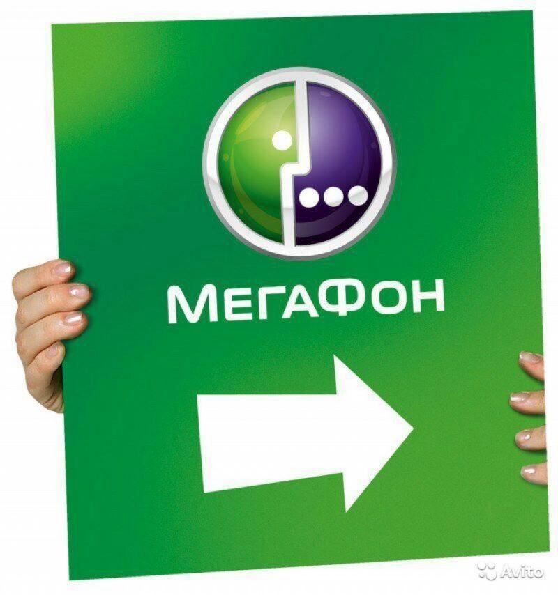 Как отключить подписки Мегафон?