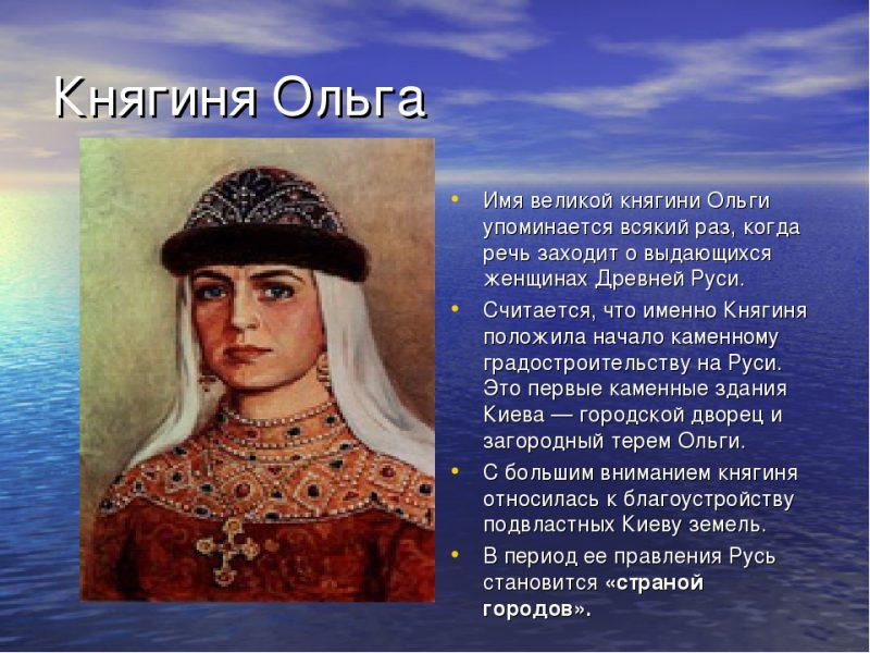 Девочки, крещенные под именем Ольга