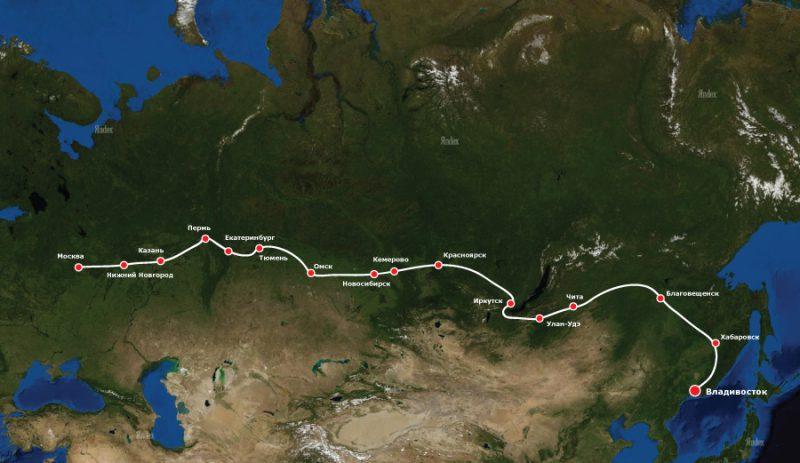 Москва – Владивосток