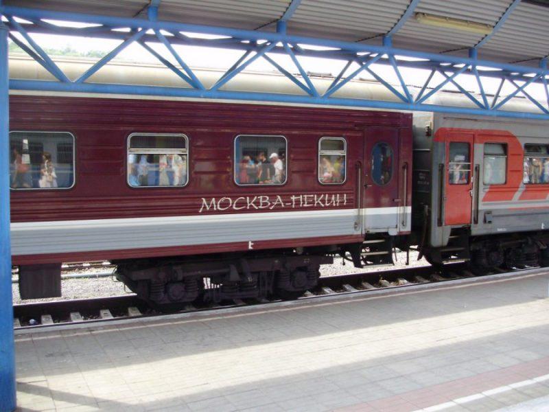 Москва-Пекин