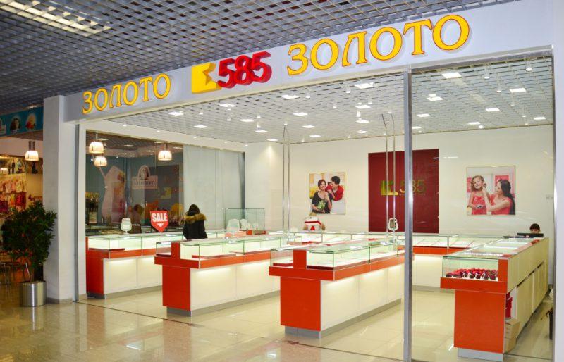 Ювелирный магазин 585
