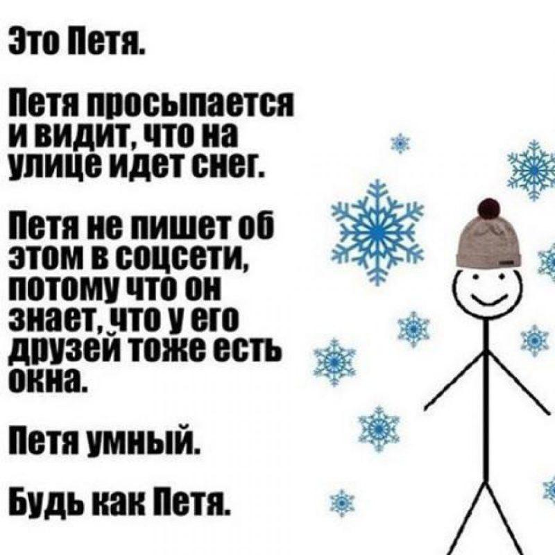 «Будь как Петя»