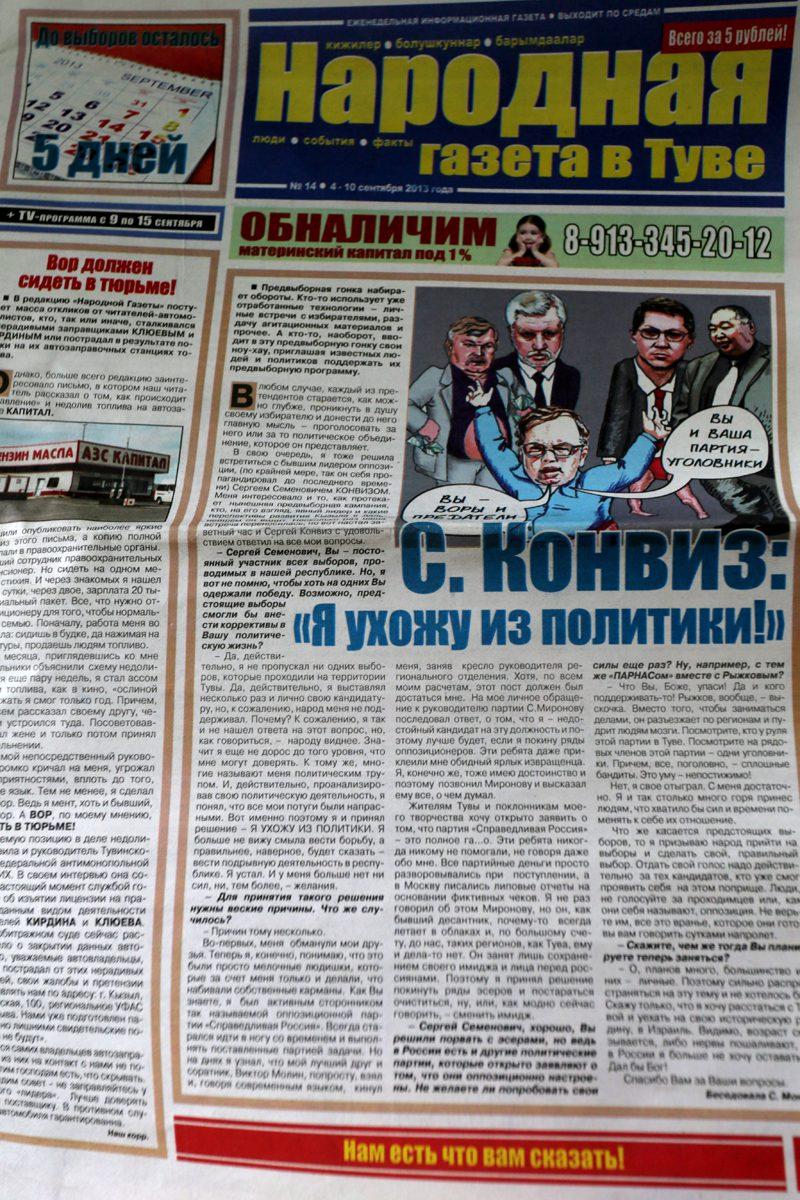 газета «Риск».