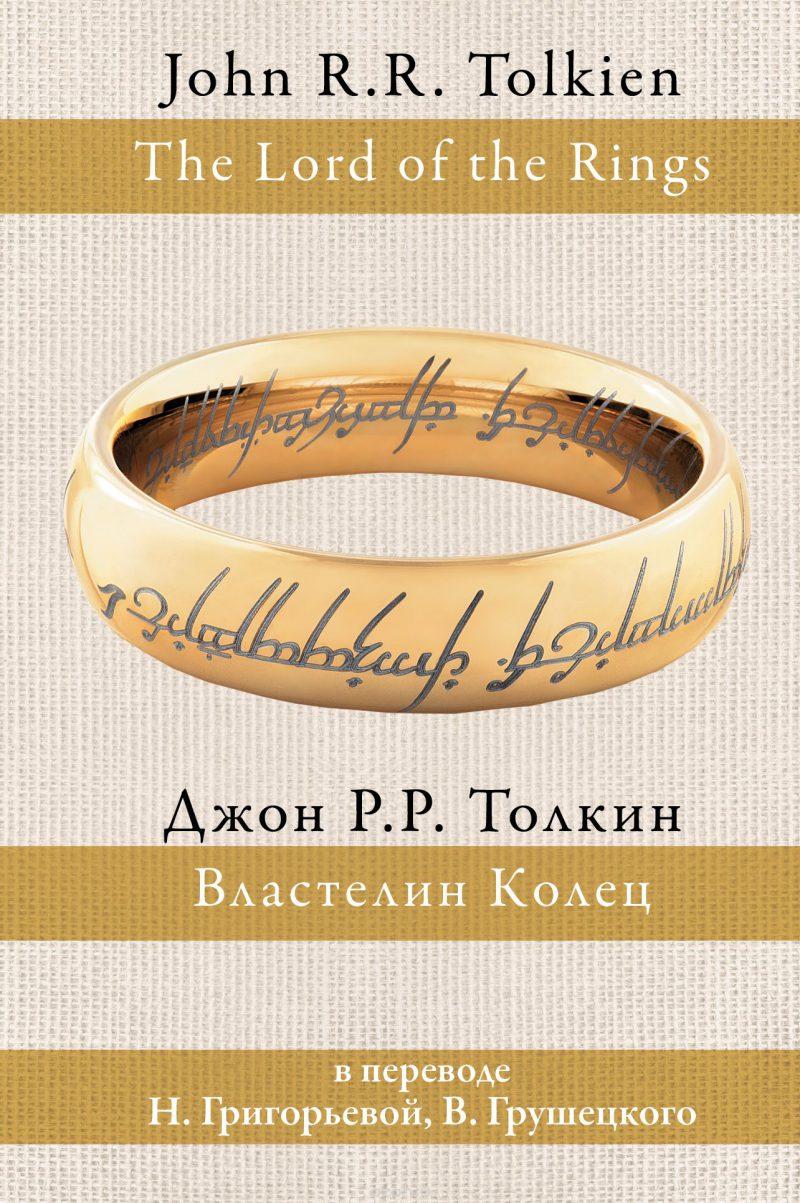 Джон Рональд Руэл Толкин «Властелин колец»