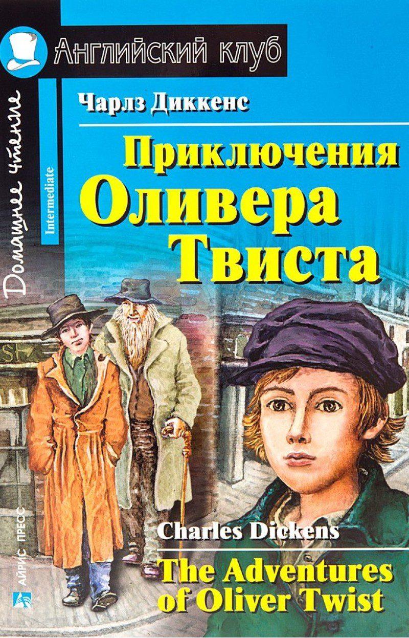 Чарльз Диккенс «Приключения Оливера Твиста».
