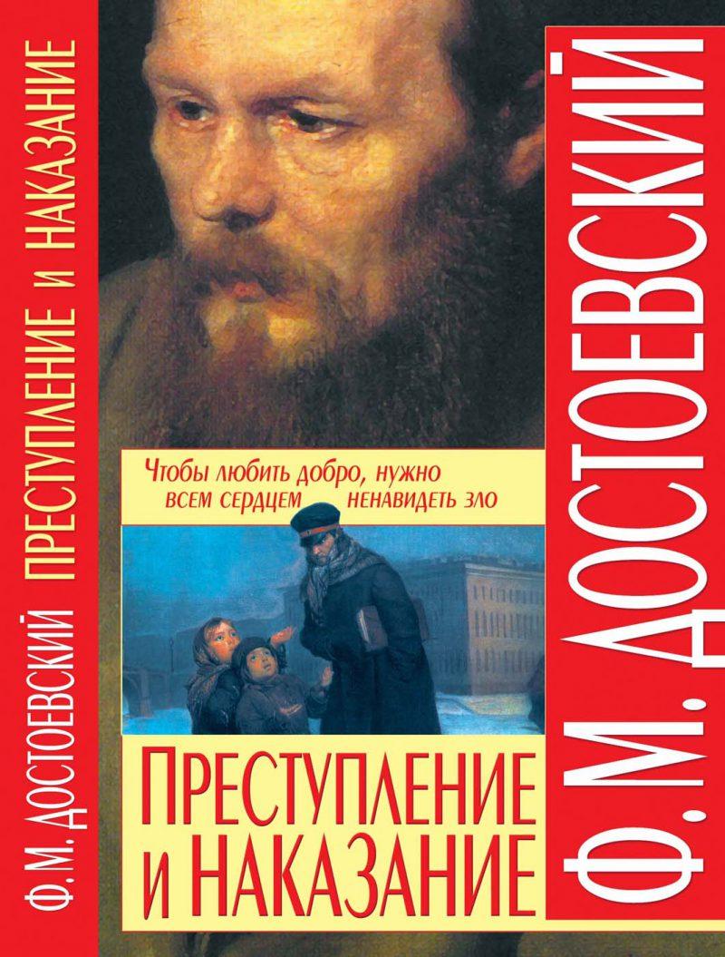 Федор Достоевский «Преступление и наказание»