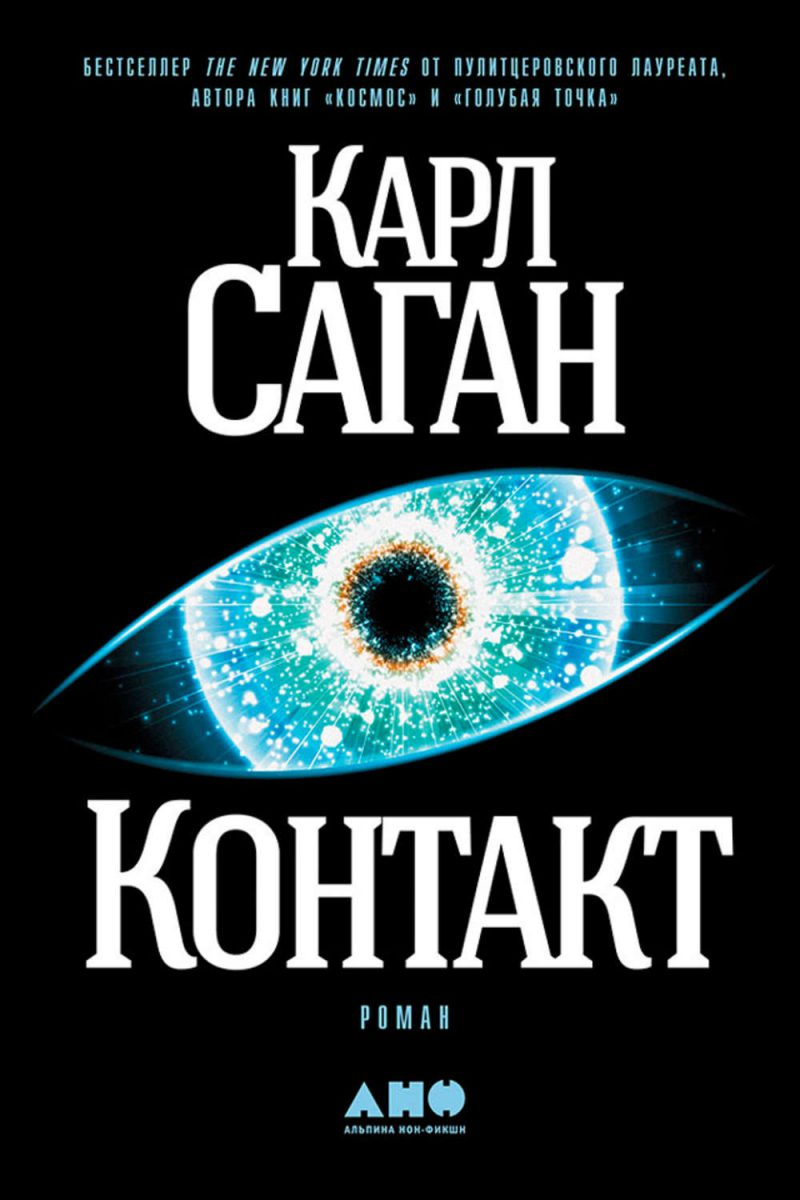Карл Саган «Контакт»