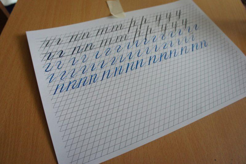 Практика красивого письма