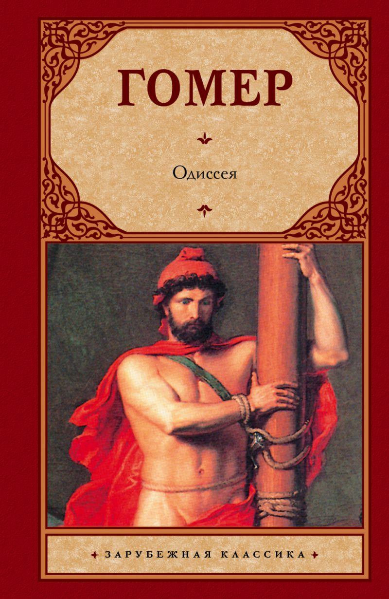 Гомер «Одиссея»