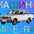 Как сделать машину в Майнкрафте – пошаговая инструкция