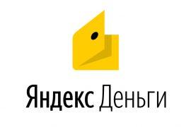 Где взять займ на Яндекс деньги?