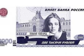 Купюры Банка России с фотографией Водяновой