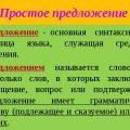 Что такое предложение в русском языке?