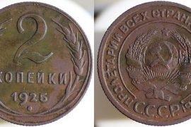 Самые ценные монеты СССР – список самых дорогих