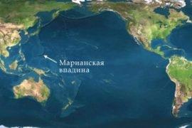 В каком океане находится самая глубокая впадина