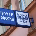 «Почта России» закупила самолеты
