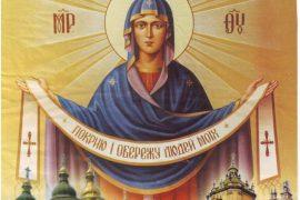 Когда и как отмечают праздник Покров Пресвятой Богородицы