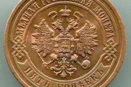 Самые дорогие монеты Царской России – их стоимость и фото