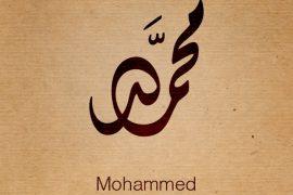 Самое распространенное имя в мире