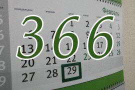 Почему високосный год считается плохим: мистика или правда