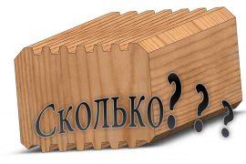 Как быстро посчитать, сколько досок в кубе?