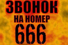 Что будет если позвонить на номер 666?