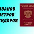Самая распространенная фамилия в России
