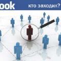 Как узнать кто заходил на мою страницу в Фейсбук