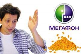 Как отключить подписки на Мегафоне?