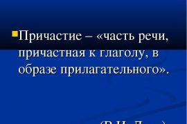 Что такое причастие в русском языке – виды и примеры