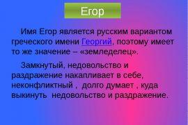 Значение имени Егор в зависимости от времени года