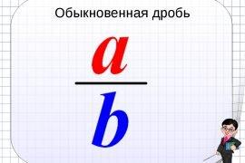 Как десятичную дробь перевести в обыкновенную дробь?