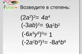 Как степень возвести в степень: примеры